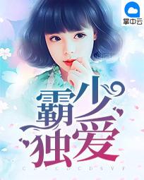 霸少独爱第21章免费试读 主角叫顾行北沈糖小说