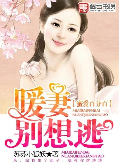 染指甜妻:总裁想生娃完婚第十五章在线阅读 楚可昕肖炎轲小说