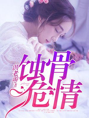 蚀骨危情章节在线阅读 主角叫简童沈修瑾小说