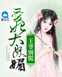 王爷别慌爱妃太妖媚第20章免费试读 凤墨清彼岸小说
