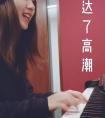好嗨哟钢琴版完整版_好嗨哟女生钢琴版视频