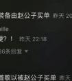 抖音赵公子买单是什么梗_今晚全场消费由赵公子买单出处