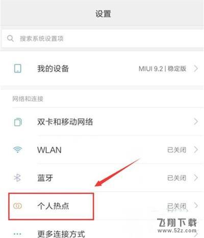 小米cc9手机开启wlan热点方法教程_52z.com