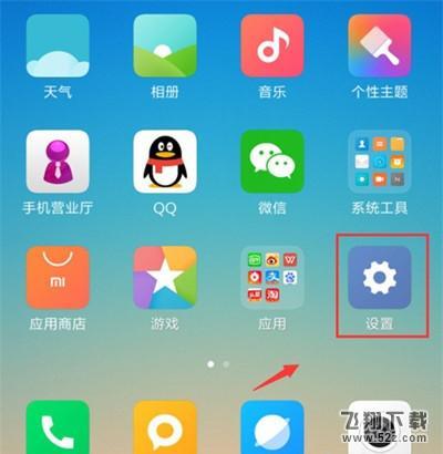 小米cc9手机如何开启wlan热点 小米cc9手机开启wlan热点方法教程