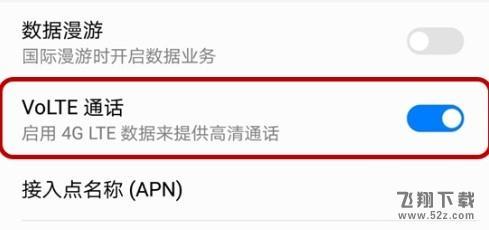 华为nova5手机开启volte方法教程_52z.com