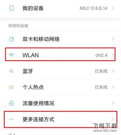 小米cc9手机投屏方法教程_52z.com