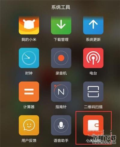 小米cc9怎样开启闪付 小米cc9手机开启闪付方法教程