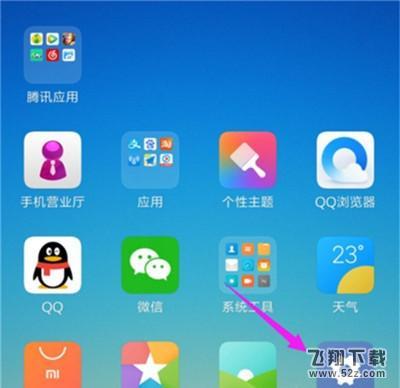 小米cc9手机如何设置悬浮窗权限 小米cc9手机设置悬浮窗权限方法教程