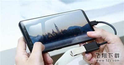 小米cc9手机使用otg功能方法教程_52z.com