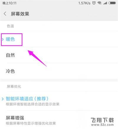 小米cc9手机设置屏幕色温方法教程_52z.com
