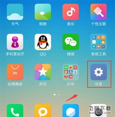 小米cc9手机设置抬手亮屏方法攻略 小米cc9手机设置抬手亮屏方法教程