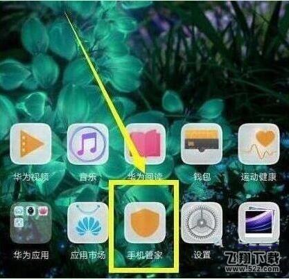 华为nova5pro手机关闭应用自启动方法攻略 华为nova5pro手机关闭应用自启动方法教程
