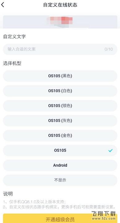 手机QQ自定义在线状态设置方法教程_52z.com