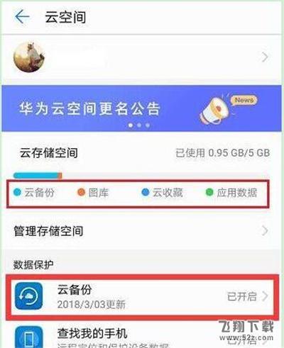 华为nova5pro手机备份方法教程_52z.com