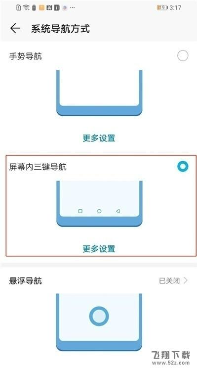 华为nova5i手机虚拟按键设置方法教程_52z.com
