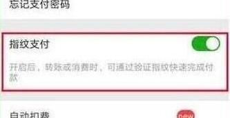 华为nova5手机设置微信指纹支付方法教程_52z.com
