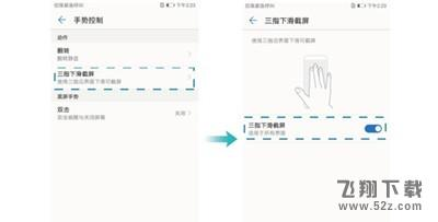 华为nova5i手机截屏方法教程_52z.com