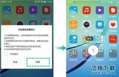 华为nova5i手机录屏方法教程_52z.com