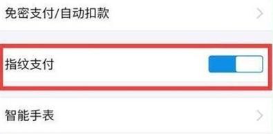 华为nova5手机设置支付宝指纹支付方法教程_52z.com