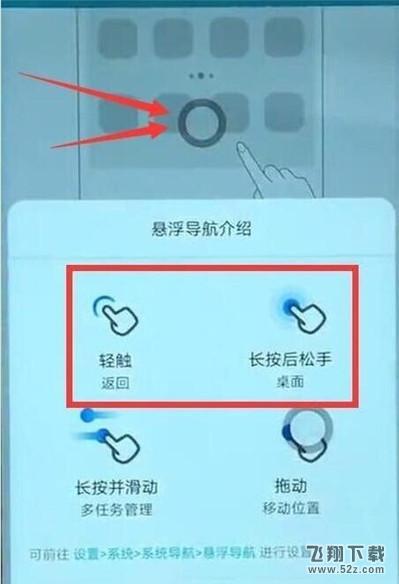华为nova5i手机返回方法教程_52z.com