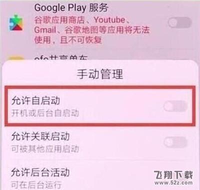 华为nova5i手机关闭应用自启动方法教程_52z.com