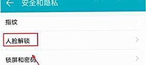 华为nova5手机设置人脸解锁方法教程_52z.com