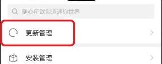 华为nova5怎么关闭应用自动更新?