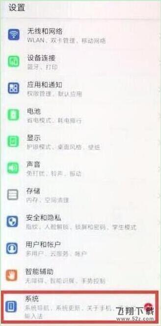 华为nova5pro手机连接电脑方法教程_52z.com
