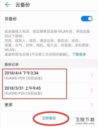 华为nova5i手机备份方法教程_52z.com