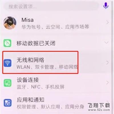 华为nova5pro手机双卡切换流量方法教程_52z.com