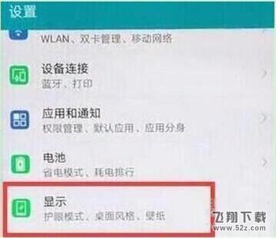 华为nova5i手机设置屏幕常亮方法教程_52z.com