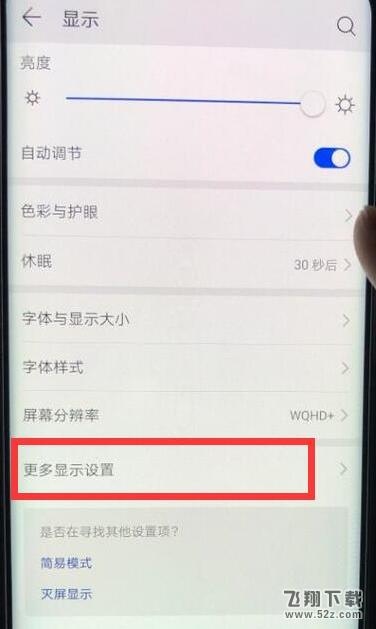 华为nova5pro手机隐藏刘海方法教程_52z.com