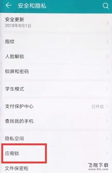 华为nova5pro手机应用锁设置方法教程_52z.com