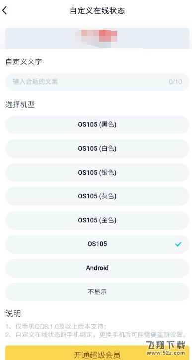 QQ8.1更新内容介绍_52z.com