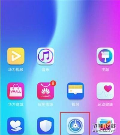 华为nova5pro手机投屏方法教程_52z.com