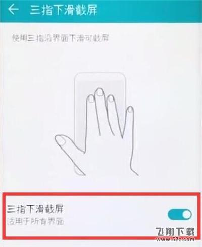 华为nova5pro手机三指截屏设置方法教程_52z.com