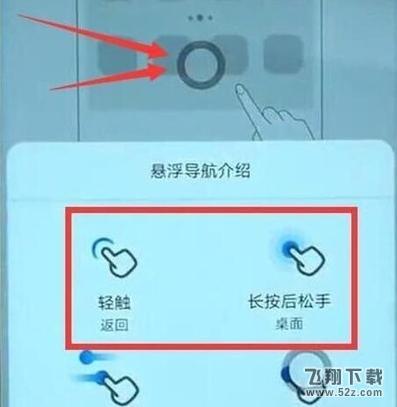 华为nova5手机返回方法教程_52z.com