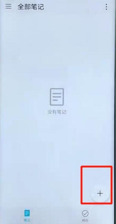 华为nova5pro怎么添加备忘录?