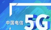 北京电信将推出5G体验计划是怎么回事?