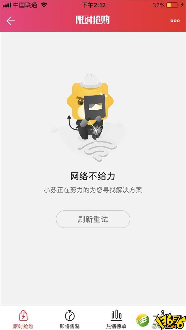 苏宁服务器崩了是怎么回事 苏宁服务器崩了是真的吗