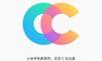 小米CC新品官宣是怎么回事 小米CC新品官宣是真的吗