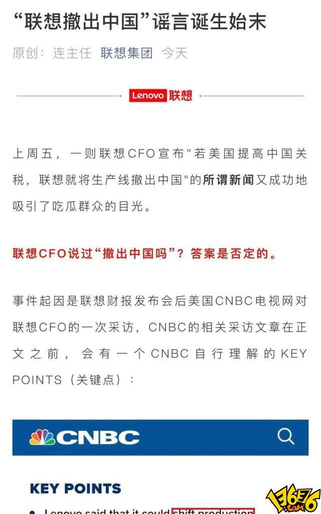 联想否认撤出中国是怎么回事 联想否认撤出中国是什么情况