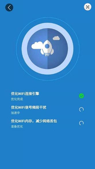 雷达wifi万能钥匙APP