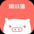 闲小猪app