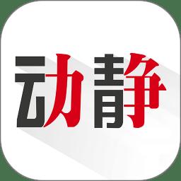动静贵州app官网