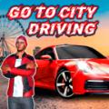 去城市驾驶官方版