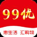 99优购物软件
