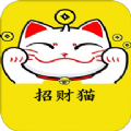 招财猫精选手