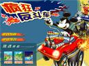 米老鼠反斗车