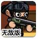蛟龙猎人无敌版-射击